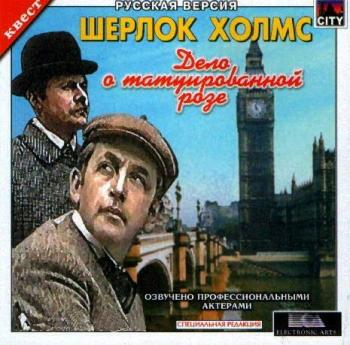 Фильм Шерлок : Дело зла ( Sherlock ) 2002 скачать торрент или смотреть онлайн