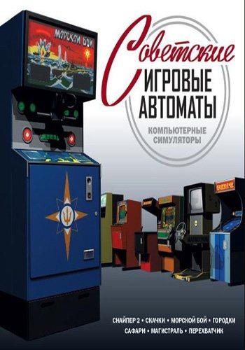Симулятор советские игровые автоматы 2009 игровые автоматы русская рулетка все серии