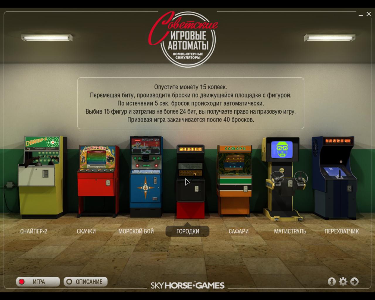 Советские игровые автоматы играть бесплатно ночь в музее игровых автоматов