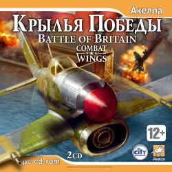 Combat Wings: Battle of Britain Крылья победы