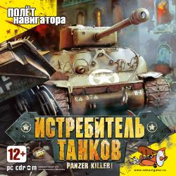 Panzer Killer! Panzer Killer: Истребитель танков