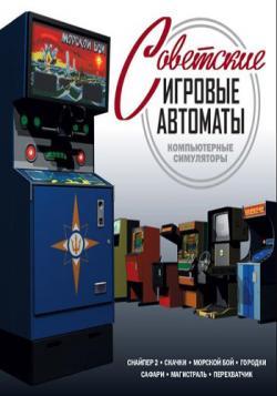 Cjdtncrbt игровые автоматы для psp скачать бесплатно автоматы игровые резидент играть бесплатно онлайнi