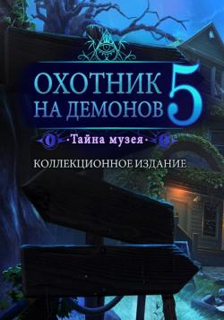 Demon Hunter 5: Ascendance / Охотник на демонов 5: Тайна музея