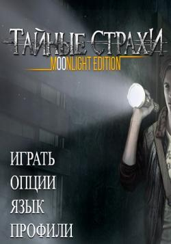 Hidden Fears: Moonlight Edition/Тайные страхи: Moonlight Edition